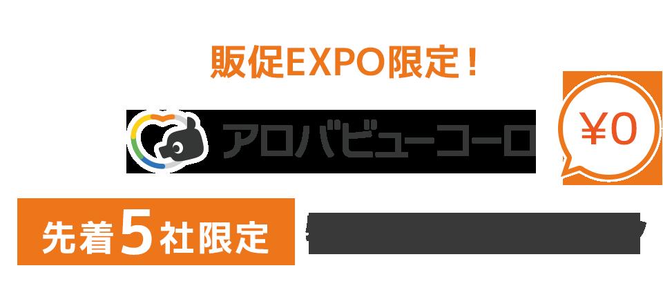販促EXPO来場者さま限定キャンペーン